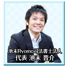 池末Ryomo司法書士法人 代表 池末 晋介