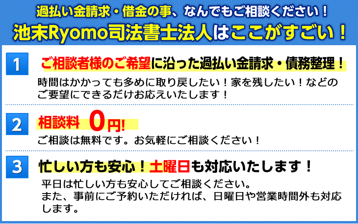 池末Ryomo司法書士法人に過払い金請求を依頼するメリット