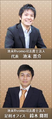 池末Ryomo司法書士法人